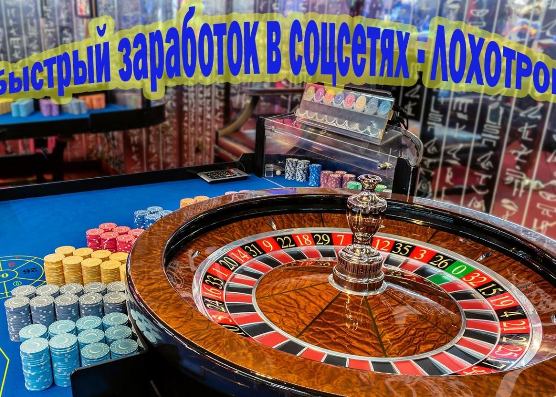 заработок в зарубежном казино